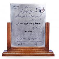 تندیس_صنایع_برتر_به_شرکت_تولیدی (1)